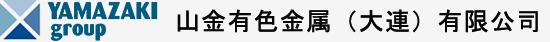 山金有色金属(大連)有限公司